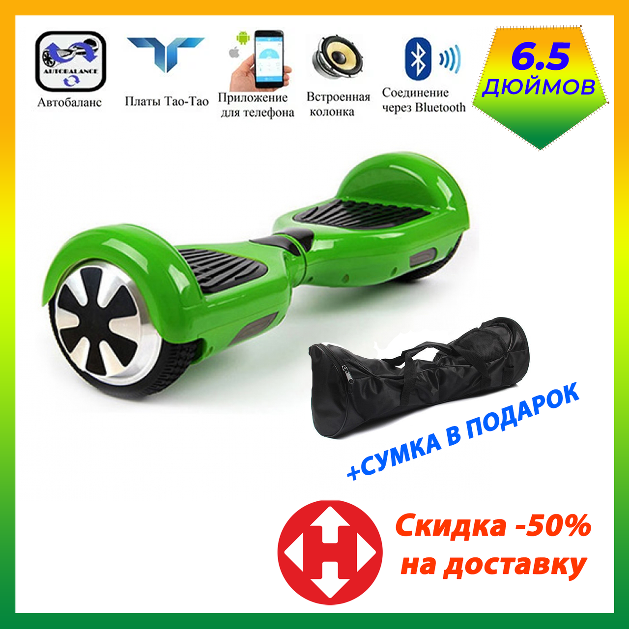 Гироскутер Smart Balance Pro 6.5 Зелений (Green) TaoTao APP. Гироборд Про зелений. Автобаланс