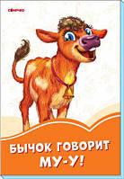 Оранжевые книги Ranok Бычок говорит Му-у, рус - 228091