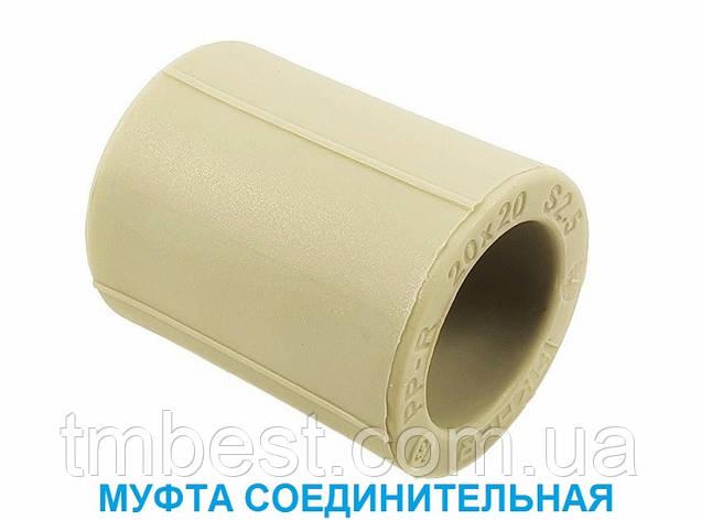 Муфта 40*40 мм соединительная полипропиленовая ППР, фото 2