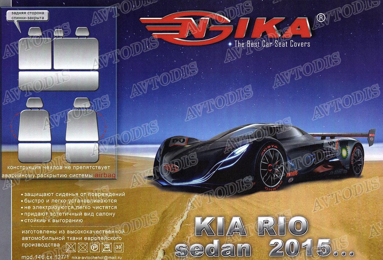 Авточехлы Kia Rio 2015- (седан) Nika