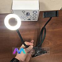 Кольцевая лампа для телефона настольная светодиодное Professional Live Stream маленькая Селфи кольцо держатель