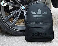 Городской рюкзак мужской/женский спортивный молодёжный/подростковый/школьный Сумка Cтиль Adidas/Адидас|Черный