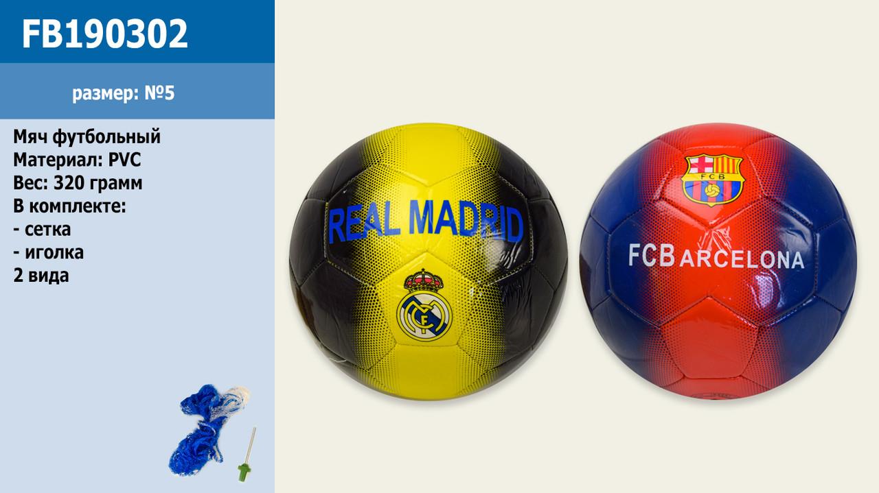 М'яч (мяч) футбольний FB190302 (30шт) №5, 320 грам, 2 види, PVC, голка та сітка, у пак.