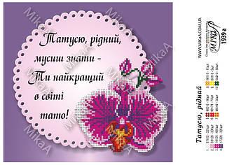 """Схема-открытка для частичной вышивки бисером - """"Татусю, рідний"""" (укр.яз.)"""