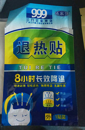 Tui re tie - китайский пластырь от температуры, Три Девятки  999, фото 2
