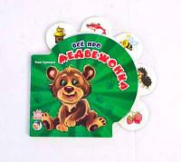 Всё о всех Всё про медвежонка на русском Ranok - 224046