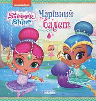 Книга Шиммер і Шайн Ranok Історії Чарівний балет - 228048