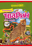 """Цікавий світ: Енциклопедія тварин """"Дика природа"""" (Ч)"""