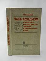 Абаев Н. Чань-буддизм (б/у)., фото 1