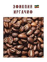 ЭФИОПИЯ ИРГАЧИФ - Ethiopia Yirgacheffe свежеобжаренный кофе в зернах