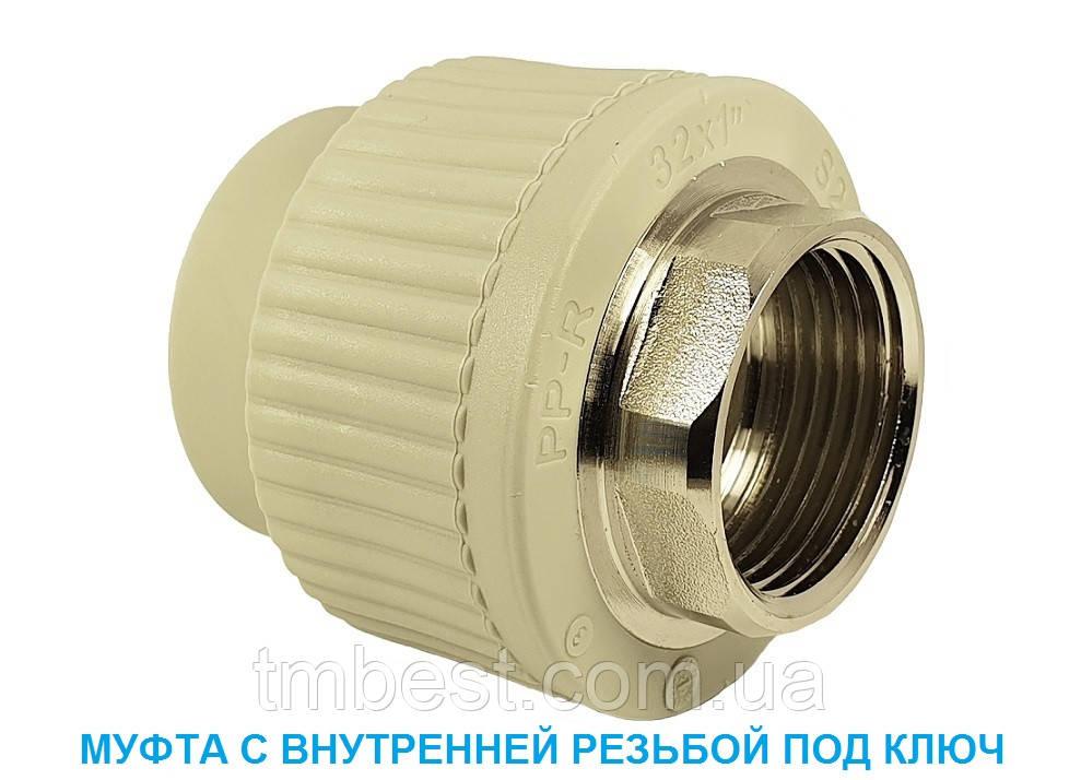 """Муфта полипропиленовая 40*1-1/4""""В под ключ МРВ"""