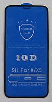 Стекло защитное 10D для телефонов IPhone X-XS (черное)