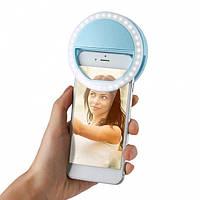 Светодиодное селфи кольцо Selfie Ring Light СИНЕЕ