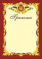 Грамота Пiдручники i посiбники Официальная ГО-2