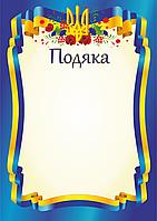 Благодарность Пiдручники i посiбники Официальная ПО-1