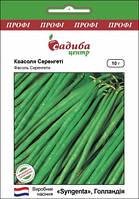Семена Фасоль спаржевая Серенгети  10 г