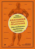 Салливан Люк Анатомия рекламных объявлений. Как создавать продающие тексты