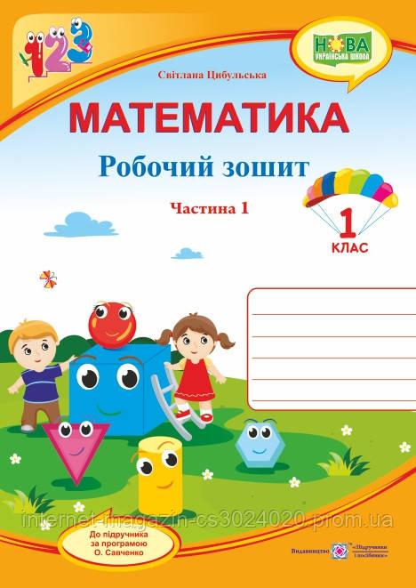 Робочий зошит з математики 1 клас (у 2-х част.). Частина 1, до підруч. Скворцової С.,  Цибульська С.