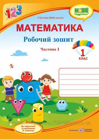 Робочий зошит з математики 1 клас (у 2-х част.). Частина 1, до підруч. Скворцової С.,  Цибульська С., фото 2