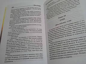 АСТ Виноваты звезды Кларк Пропавший без вести, фото 3