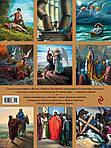 Иллюстрированная Библия для детей. С цветными иллюстрациями Г. Доре, фото 2