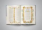 Иллюстрированная Библия для детей. С цветными иллюстрациями Г. Доре, фото 4