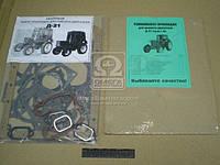 Ремкомплект прокладок двигателя Д 21(Т 16) ( Украина), Ремкомплект-3612