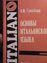 Грейзбард Л. В. Основи італійської мови. М., Филоматис 2007р
