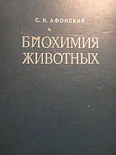 Афонський С. В. Біохімія тварин. М., 1970.