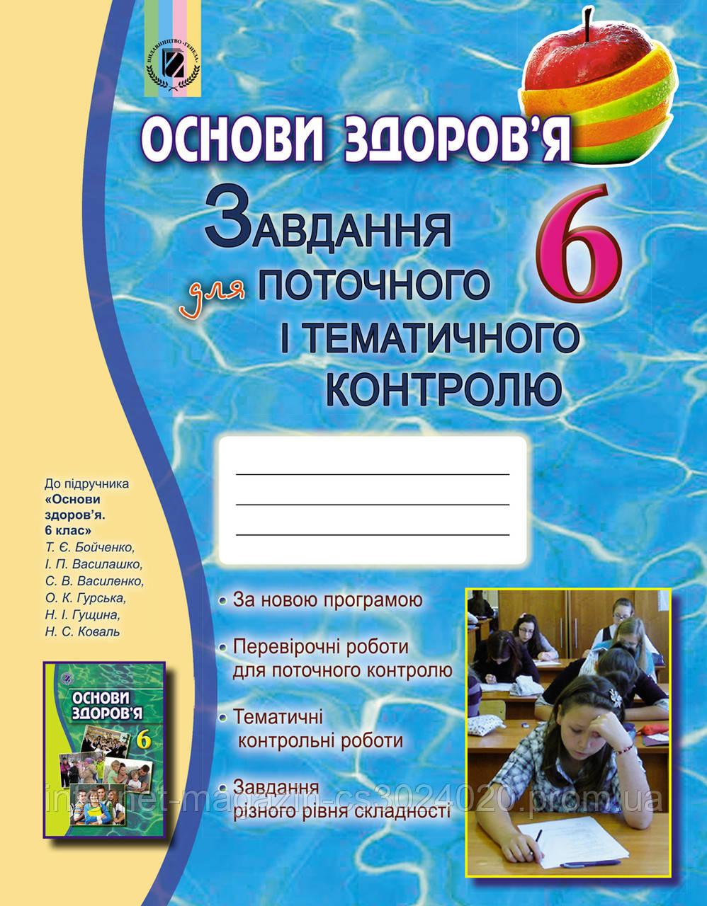 Основи здоров'я 6 клас. Завдання для поточного і тематичного контролю. Бойченко Т. Є.
