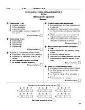 Основи здоров'я 6 клас. Завдання для поточного і тематичного контролю. Бойченко Т. Є., фото 2