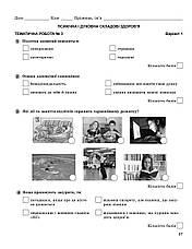 Основи здоров'я 6 клас. Завдання для поточного і тематичного контролю. Бойченко Т. Є., фото 3