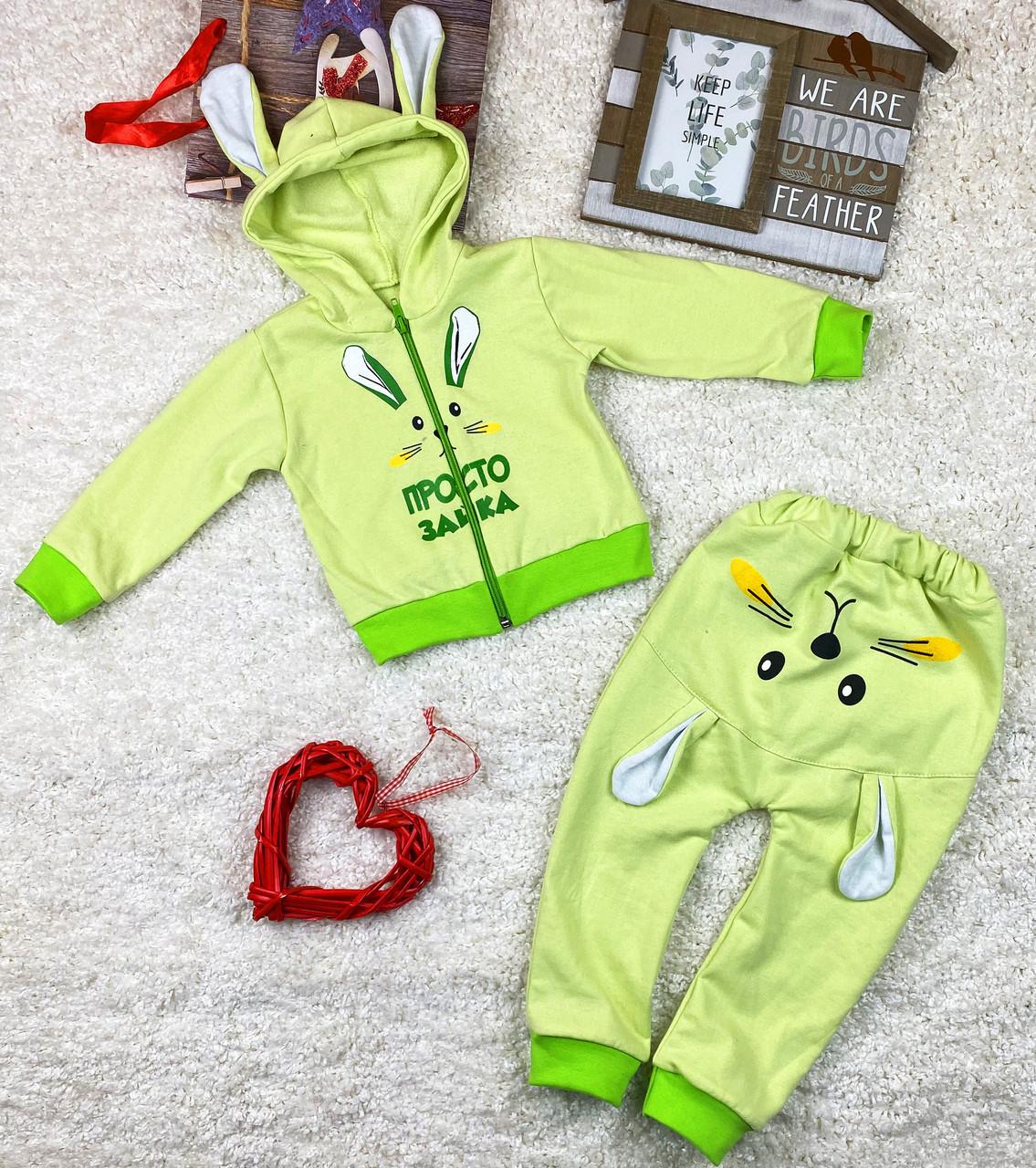Детский костюмчик ЗАЯ