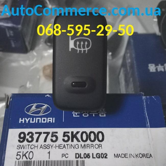 Кнопка подогрева зеркал Hyundai HD65/HD78/HD72 Хюндай hd (937755K000)