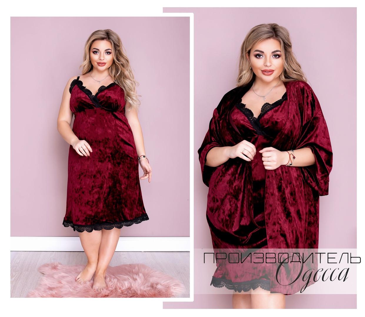 Красивый женский  комплект для сна и дома 2-ка из велюра марсал - с 48 по 62 размер