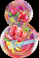 Открытка ЭТЮД В-013у
