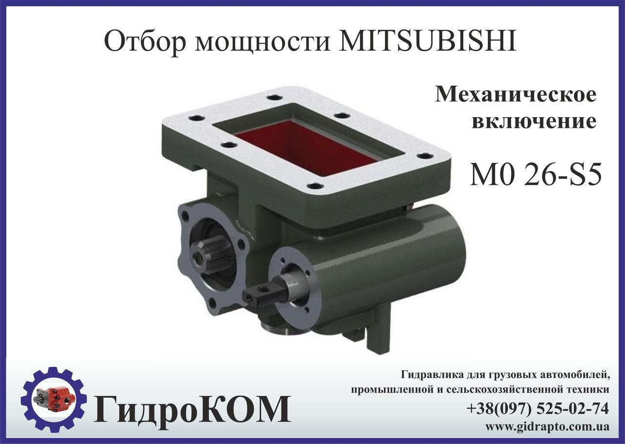 Коробка отбора мощности (КОМ) Mitsubishi M 026-S5, M 027-S5