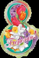 Открытка ЭТЮД В-010у