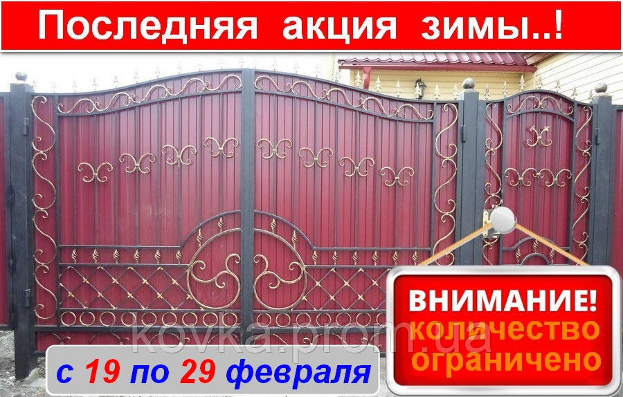 Кованые ворота с калиткой из профнастилом, код: Р-0186