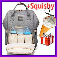 Сумка рюкзак для мамы. Женский органайзер для мам и детских принадлежностей серый! Топ Продаж
