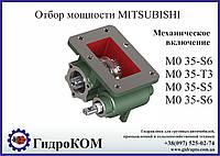 Коробка отбора мощности (КОМ) Mitsubishi M 035-S6, M 035-T3, MO 35-S5