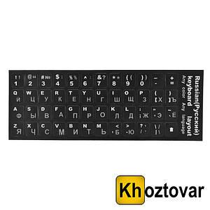 Наклейки на клавиатуру для ноутбука и ПК | Русский-Английский