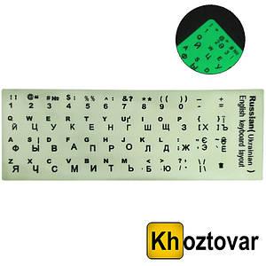Наклейки на клавиатуру для ноутбука и ПК | Русский-Украинский-Английский | Люминесцентные