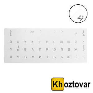 Наклейки на клавиатуру для ноутбука и ПК | Русский-Украинский-Английский | Прозрачные
