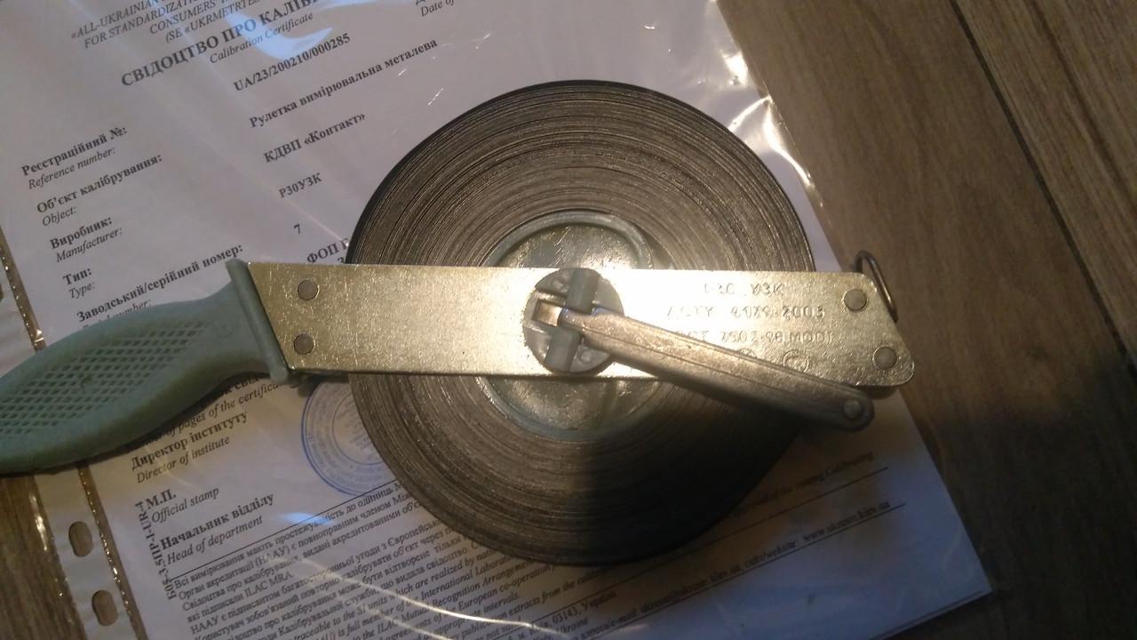 Рулетка измерительная  Р30УЗК , 3-го класса точности возможна калибровка в  УкрЦСМ).