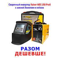 Сварочный инвертор KAISER NBC-250 PROFI + Кейс + Маска Хамелеон! Акция!, фото 1