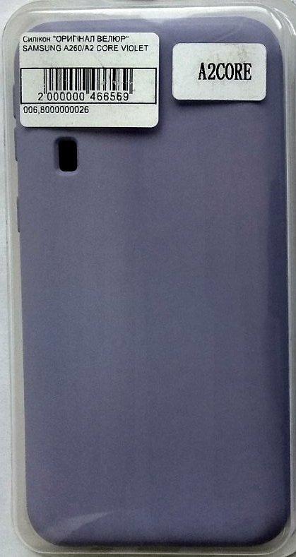 "Силіконовий чохол ""Original Silicone Case"" Samsung A260/A2 Core violet"
