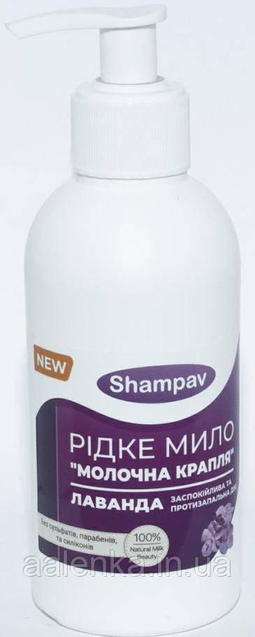 Мыло жидкое на молочной сыворотке Лаванда, 250гр, Шампав