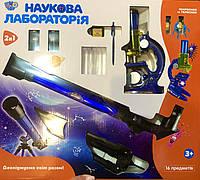 «Научная лаборатория» 2в1 детский микроскоп с телескопом 16 предметов