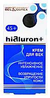 Крем для век Hialuron+ 45+ Интенсивное увлажнение + Возвращение упругости кожи - 15 г.